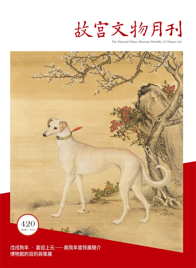 The National Palace Museum Monthly of Chinese Art (no. 420, March) (in Chinese)
