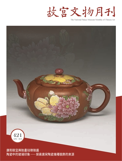 The National Palace Museum Monthly of Chinese Art (no. 421, April) (in Chinese)