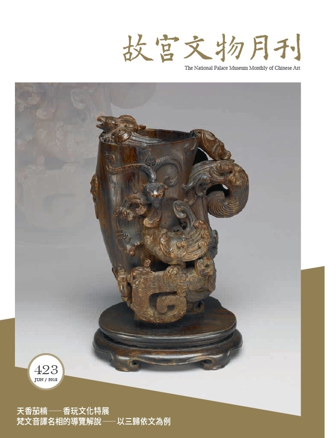 The National Palace Museum Monthly of Chinese Art (no. 423, June) (in Chinese)