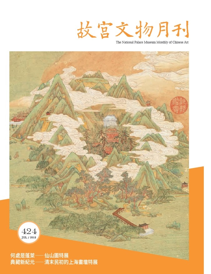 The National Palace Museum Monthly of Chinese Art (no. 424, July) (in Chinese)