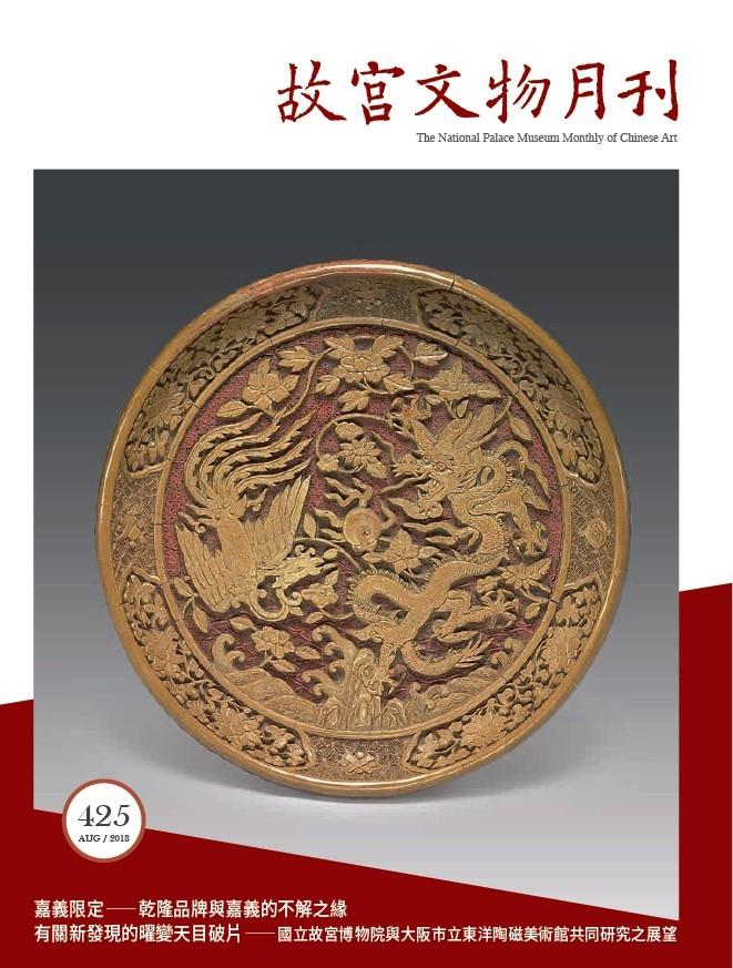 故宫文物月刊425期(八月份)