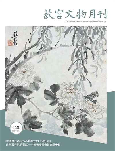 The National Palace Museum Monthly of Chinese Art (no. 426, September) (in Chinese)