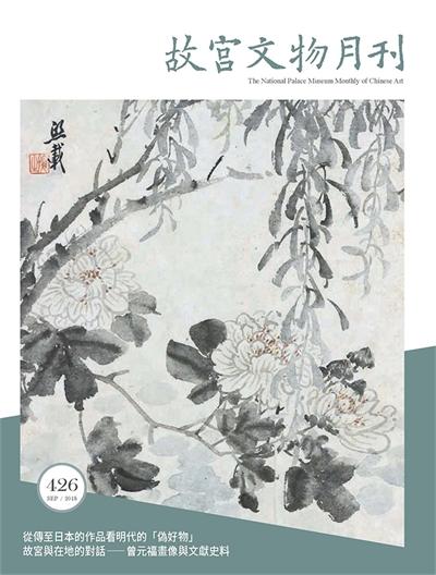 故宫文物月刊426期(九月份)