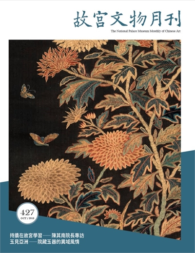 The National Palace Museum Monthly of Chinese Art (no. 427, October) (in Chinese)