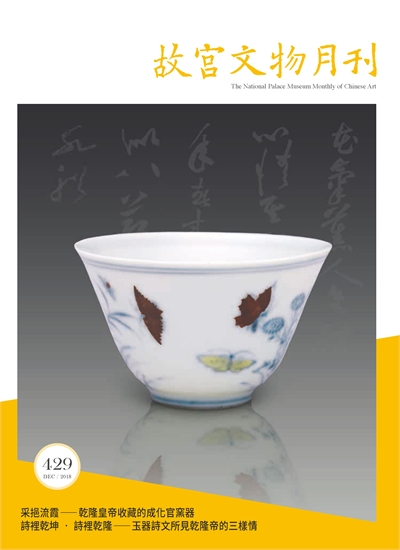 故宫文物月刊429期(十二月份)