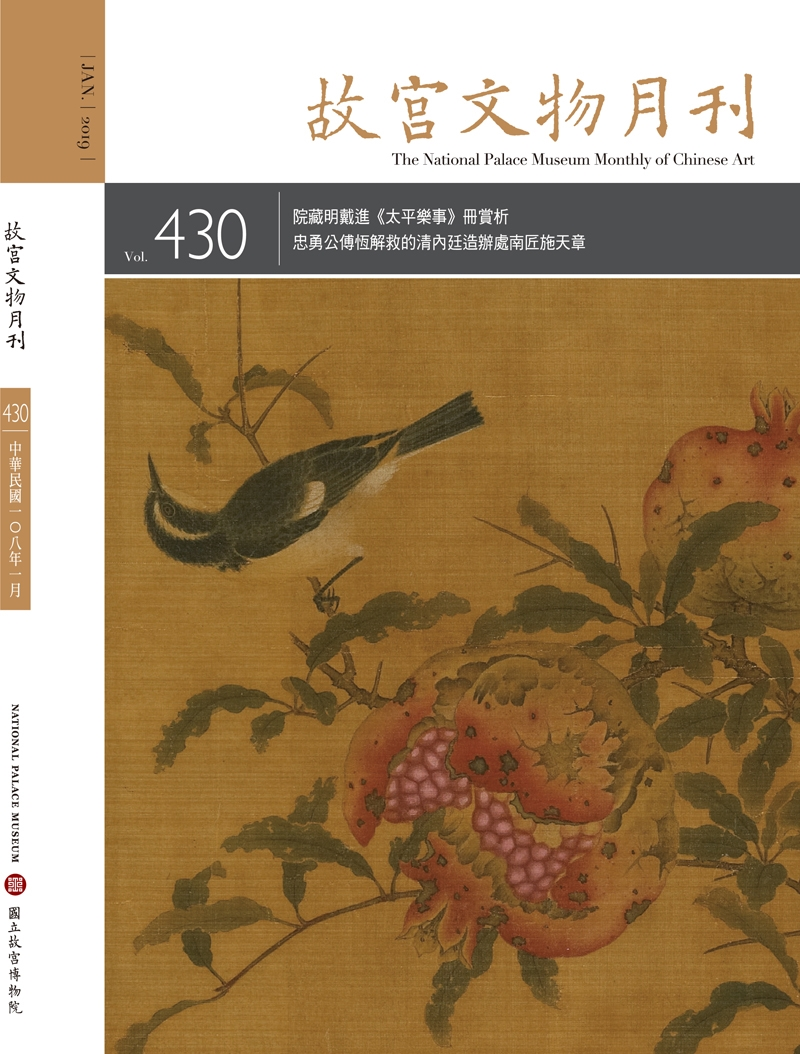 The National Palace Museum Monthly of Chinese Art (no. 430, January) (in Chinese)