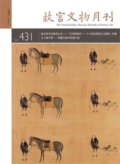 The National Palace Museum Monthly of Chinese Art (no. 431, February) (in Chinese)