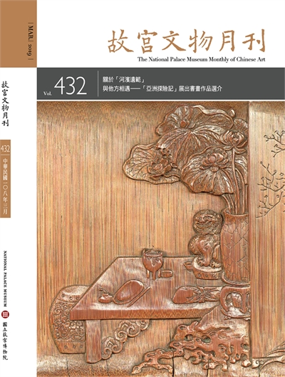 The National Palace Museum Monthly of Chinese Art (no. 432, March) (in Chinese)