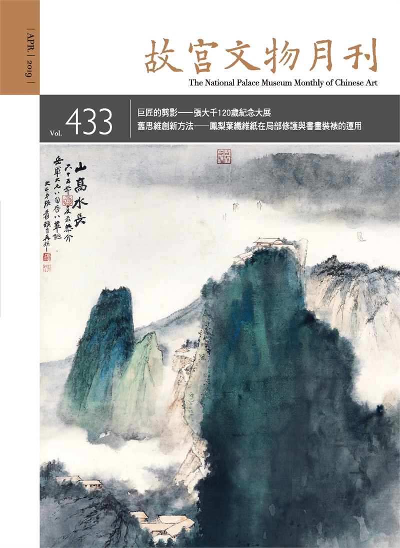 The National Palace Museum Monthly of Chinese Art (no. 433, April) (in Chinese)