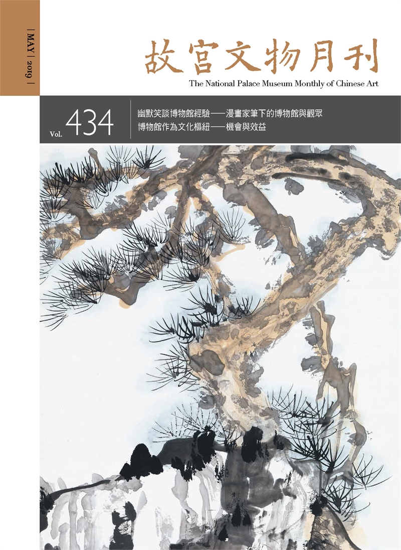 故宮文物月刊434期(五月份)