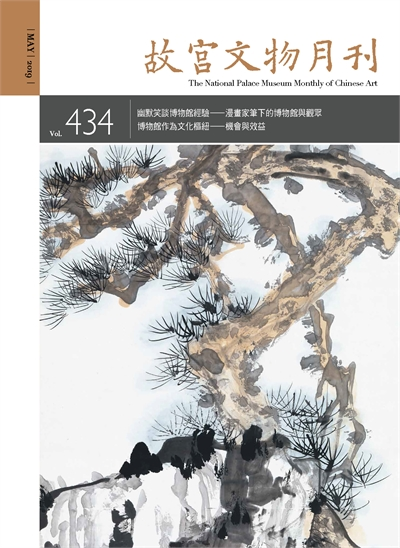 The National Palace Museum Monthly of Chinese Art (no. 434, May) (in Chinese)