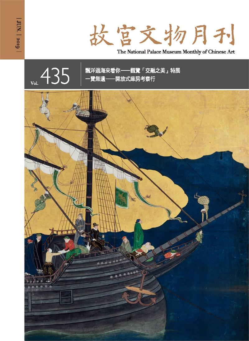 故宮文物月刊435期(六月份)