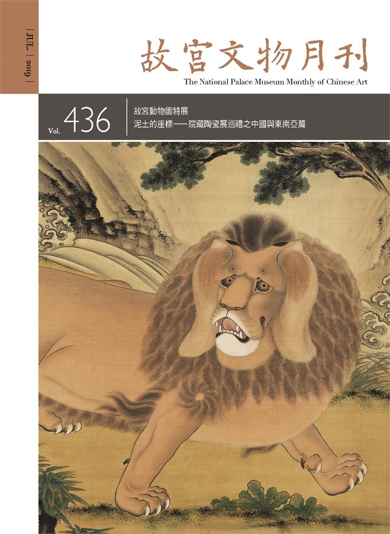 故宮文物月刊436期(七月份)