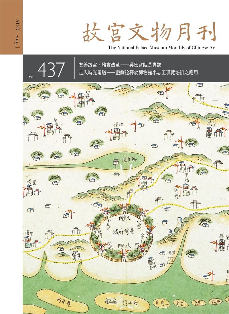 故宮文物月刊437期(八月份)
