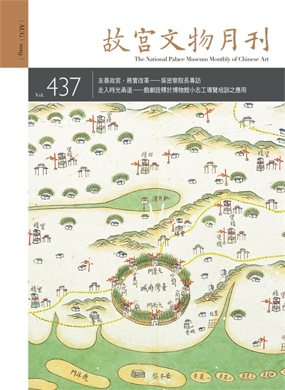 The National Palace Museum Monthly of Chinese Art (no. 437, August) (in Chinese)
