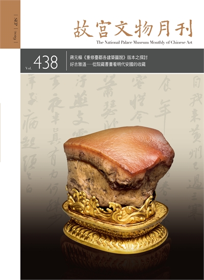 The National Palace Museum Monthly of Chinese Art (no. 438, September) (in Chinese)