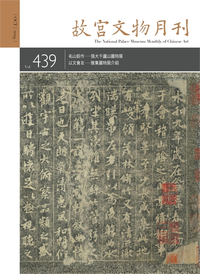 The National Palace Museum Monthly of Chinese Art (no. 439, October) (in Chinese)