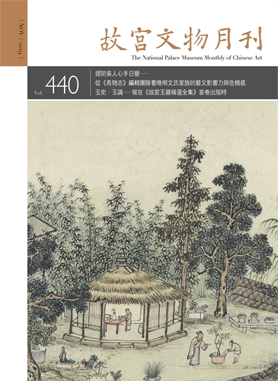 The National Palace Museum Monthly of Chinese Art (no. 440, November) (in Chinese)
