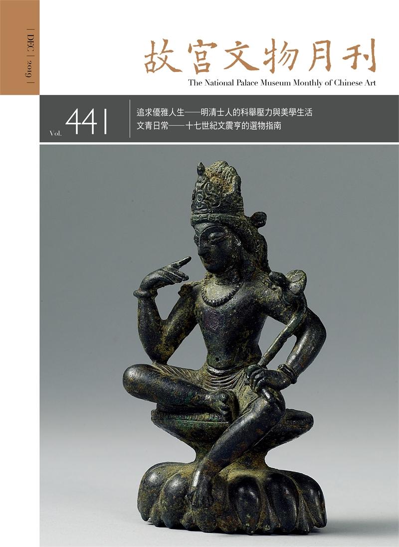 故宫文物月刊441期(十二月份)