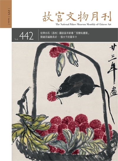The National Palace Museum Monthly of Chinese Art (no. 442, January) (in Chinese)