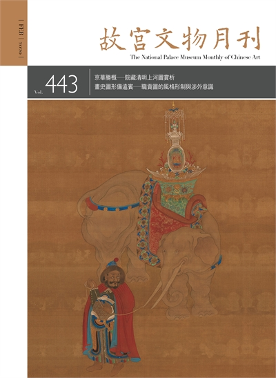 The National Palace Museum Monthly of Chinese Art (no. 443, February) (in Chinese)