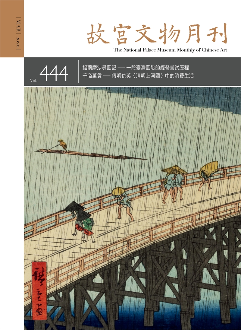 The National Palace Museum Monthly of Chinese Art (no. 444, March) (in Chinese)