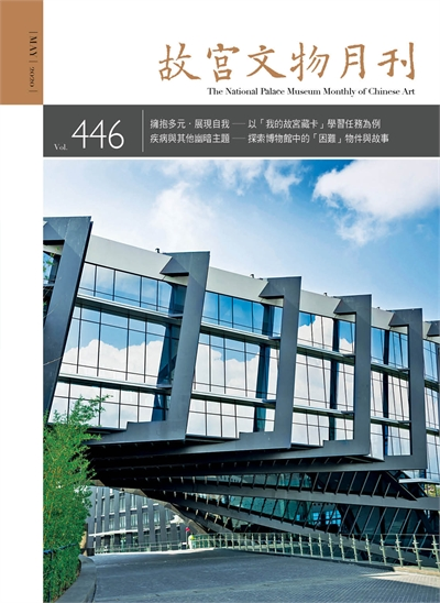 The National Palace Museum Monthly of Chinese Art (no. 446, May) (in Chinese)