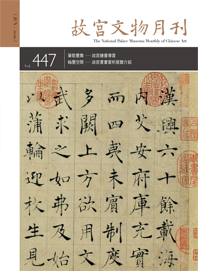 The National Palace Museum Monthly of Chinese Art (no. 447, June) (in Chinese)