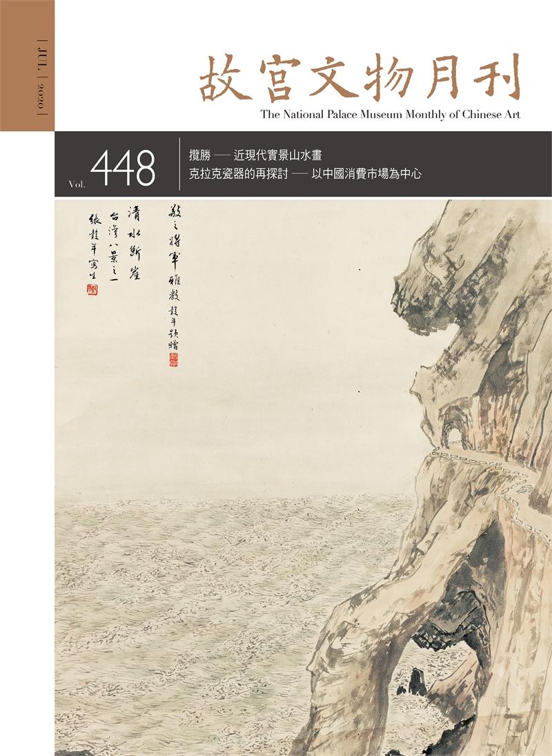 故宮文物月刊448期(七月份)