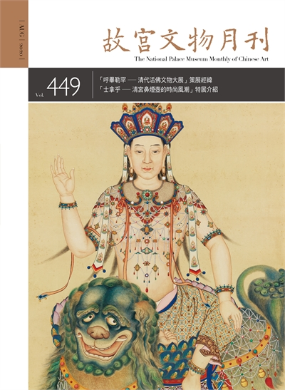 The National Palace Museum Monthly of Chinese Art (no. 449, August) (in Chinese)