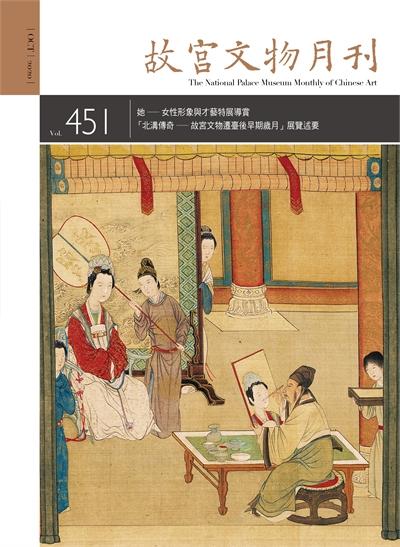 故宮文物月刊451期(十月份)