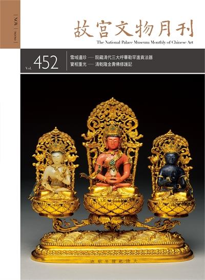 故宮文物月刊452期(十一月份)