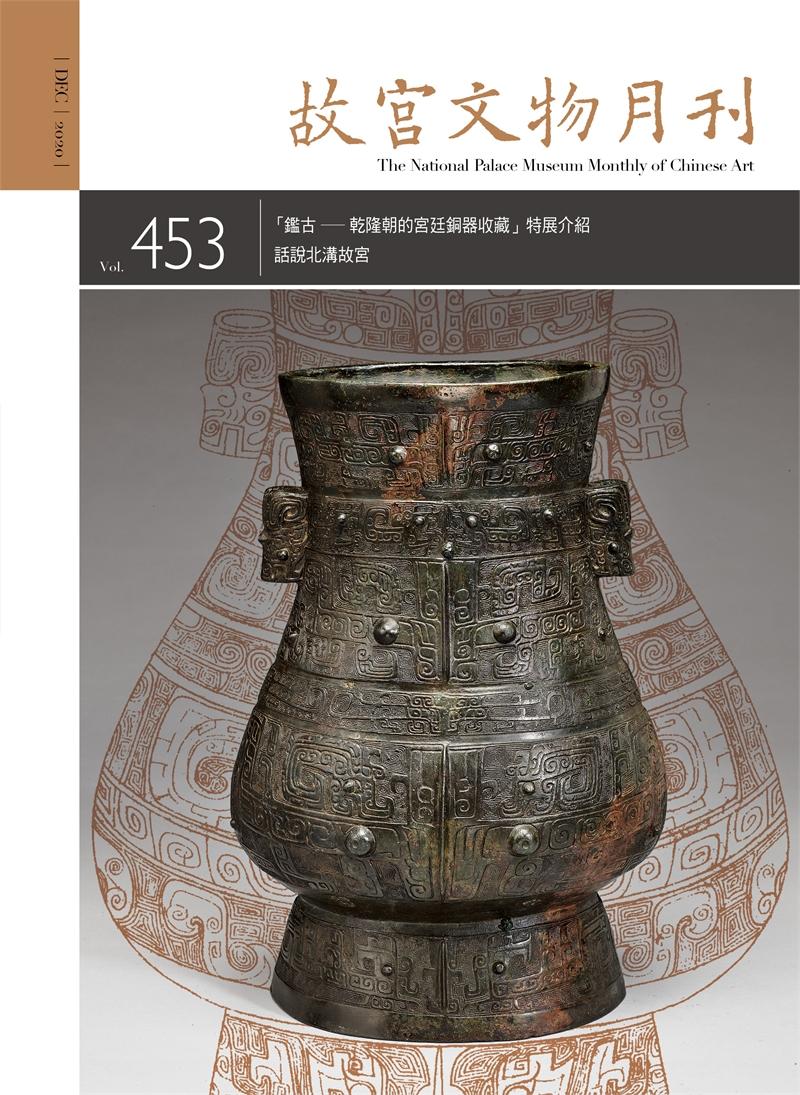 故宮文物月刊453期(十二月份)