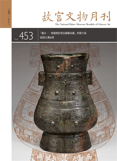 The National Palace Museum Monthly of Chinese Art (no. 453,  December) (in Chinese)