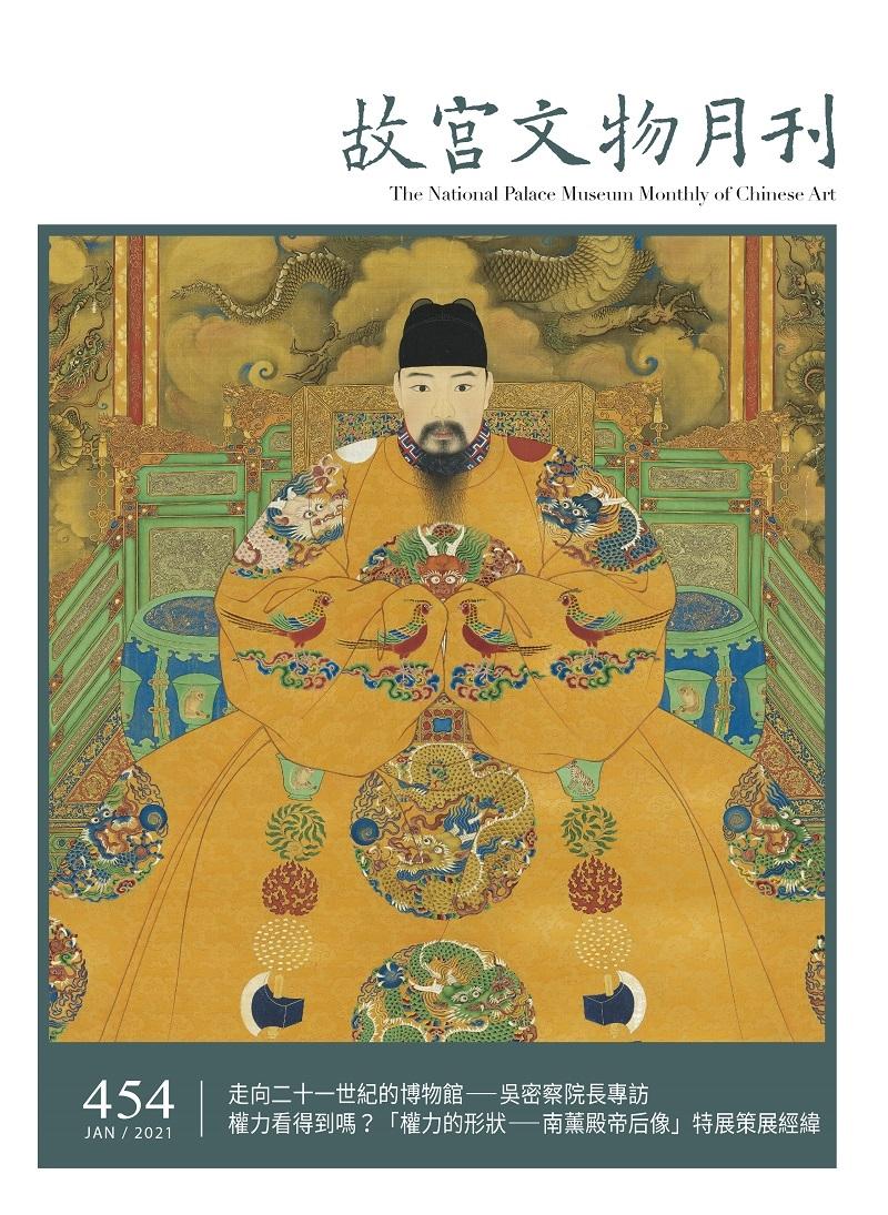 故宮文物月刊454期(一月份)