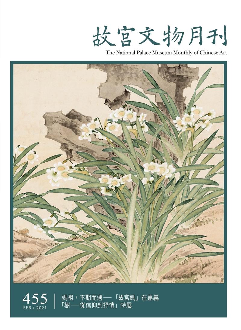 故宮文物月刊455期(二月份)