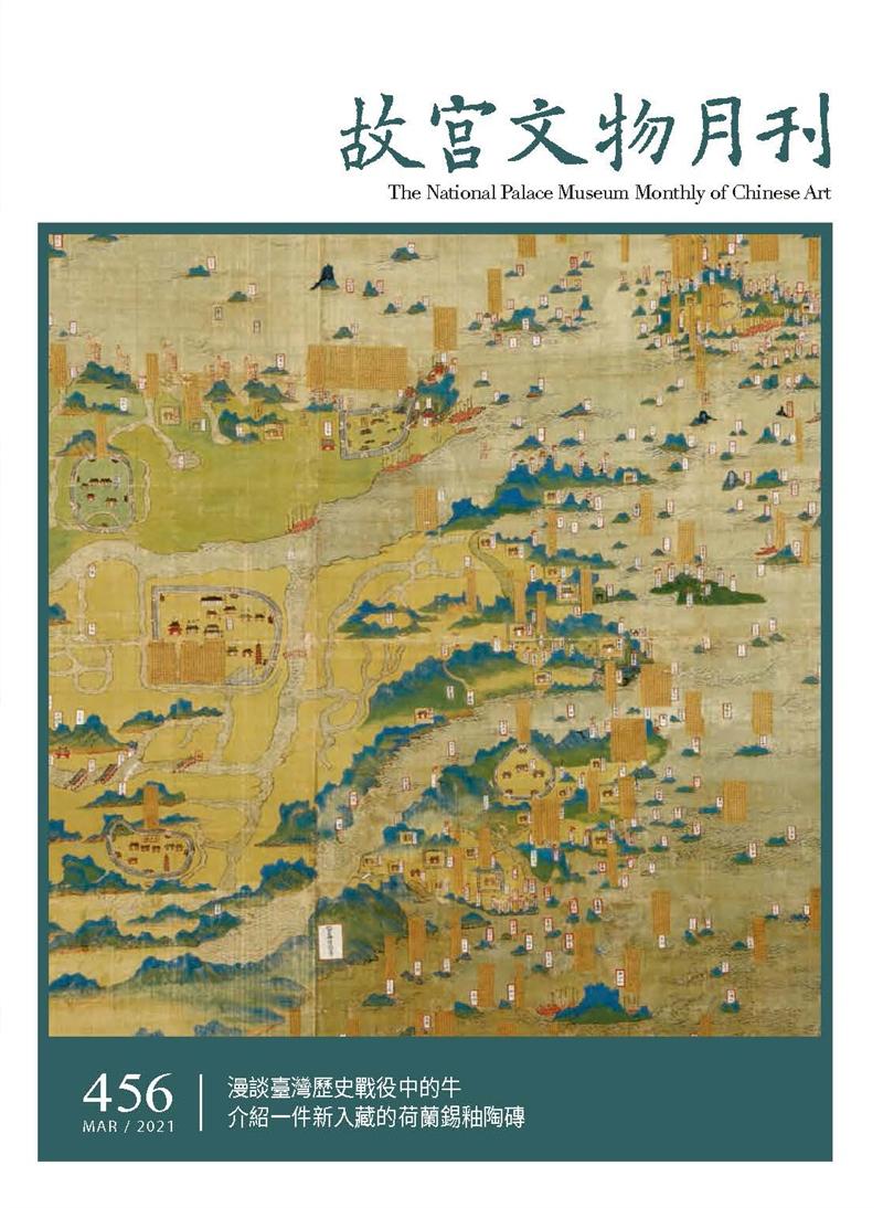 故宮文物月刊456期(三月份)