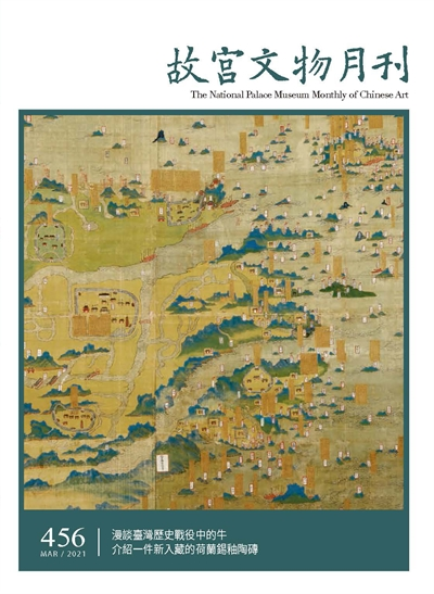 The National Palace Museum Monthly of Chinese Art (no. 456, March) (in Chinese)