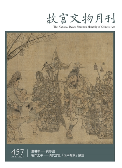 The National Palace Museum Monthly of Chinese Art (no. 457, April) (in Chinese)