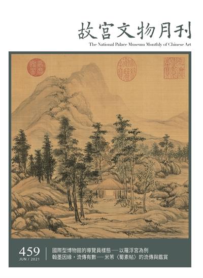 故宮文物月刊459期(六月份)