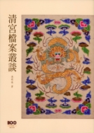 Collected Writings of Records on the Qing Dynasty (in Chinese)