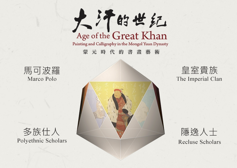 Age of the Great Khan : Painting and Calligraphy in the Mongol Yuan Dynasty