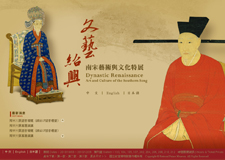 Dynastic Renaissance: Art and Culture of the Southern Song