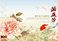 Fragrance Fills the Courtyard: Chinese Flower Paintings Through the Ages